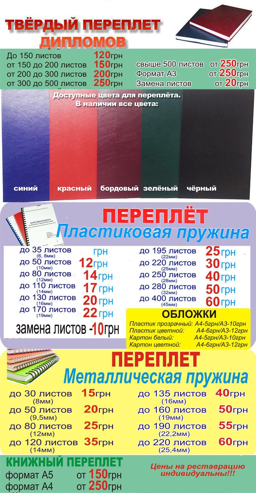 Послепечатные работы в Полиграфцентре на Ленина в  Твердый переплет в Днепропетровске переплет дипломов диссертаций книг сшивка прошивка